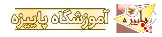 آموزشگاه پاییزه بوشهر - آموزشگاه فنی حرفه ای با مدرک معتبر